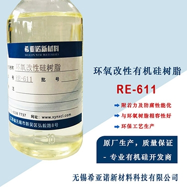 环氧改性硅树脂