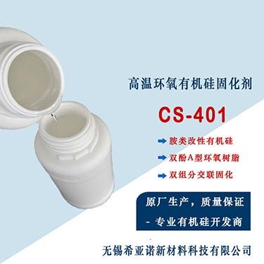 环氧高温固化剂