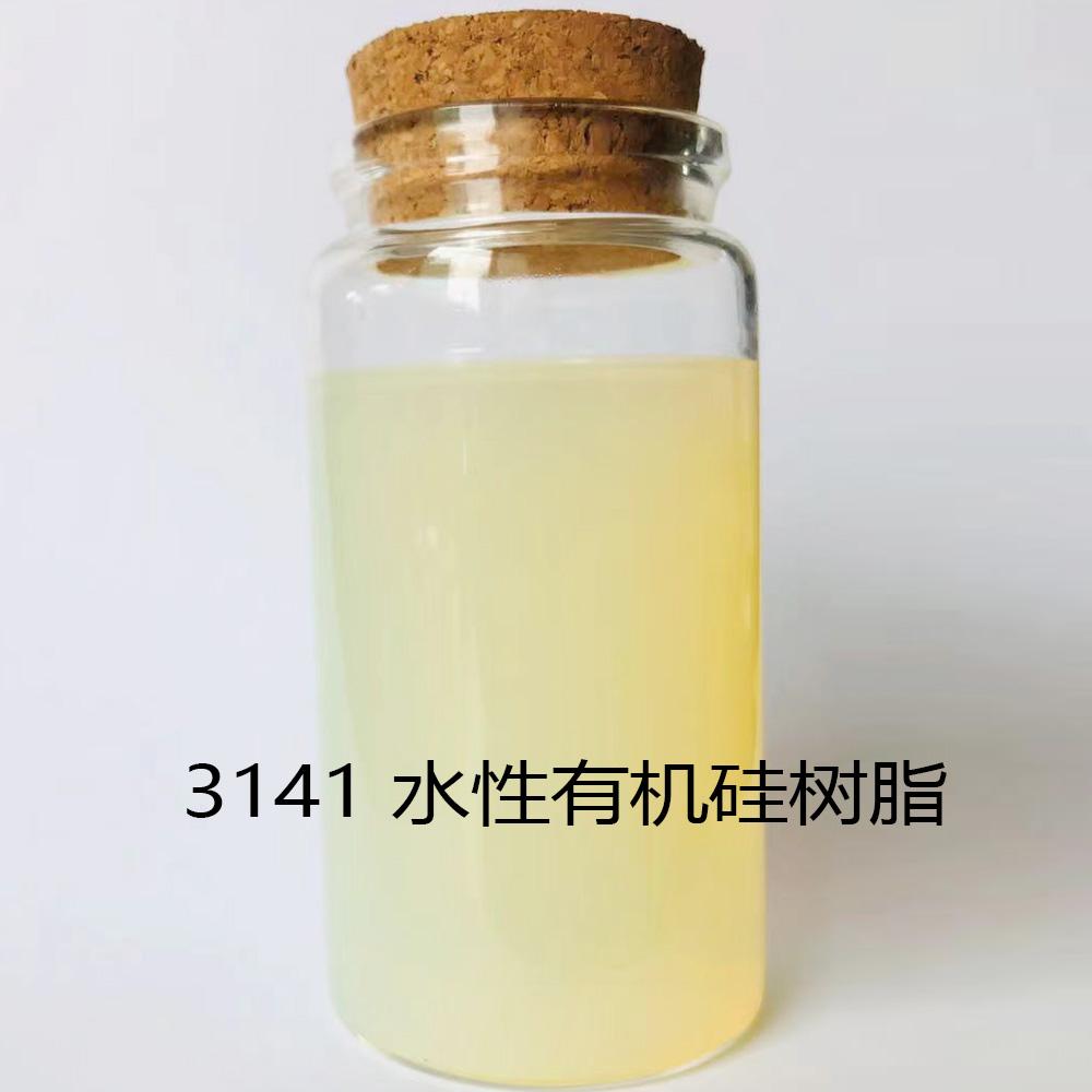 3141水性有机硅树脂