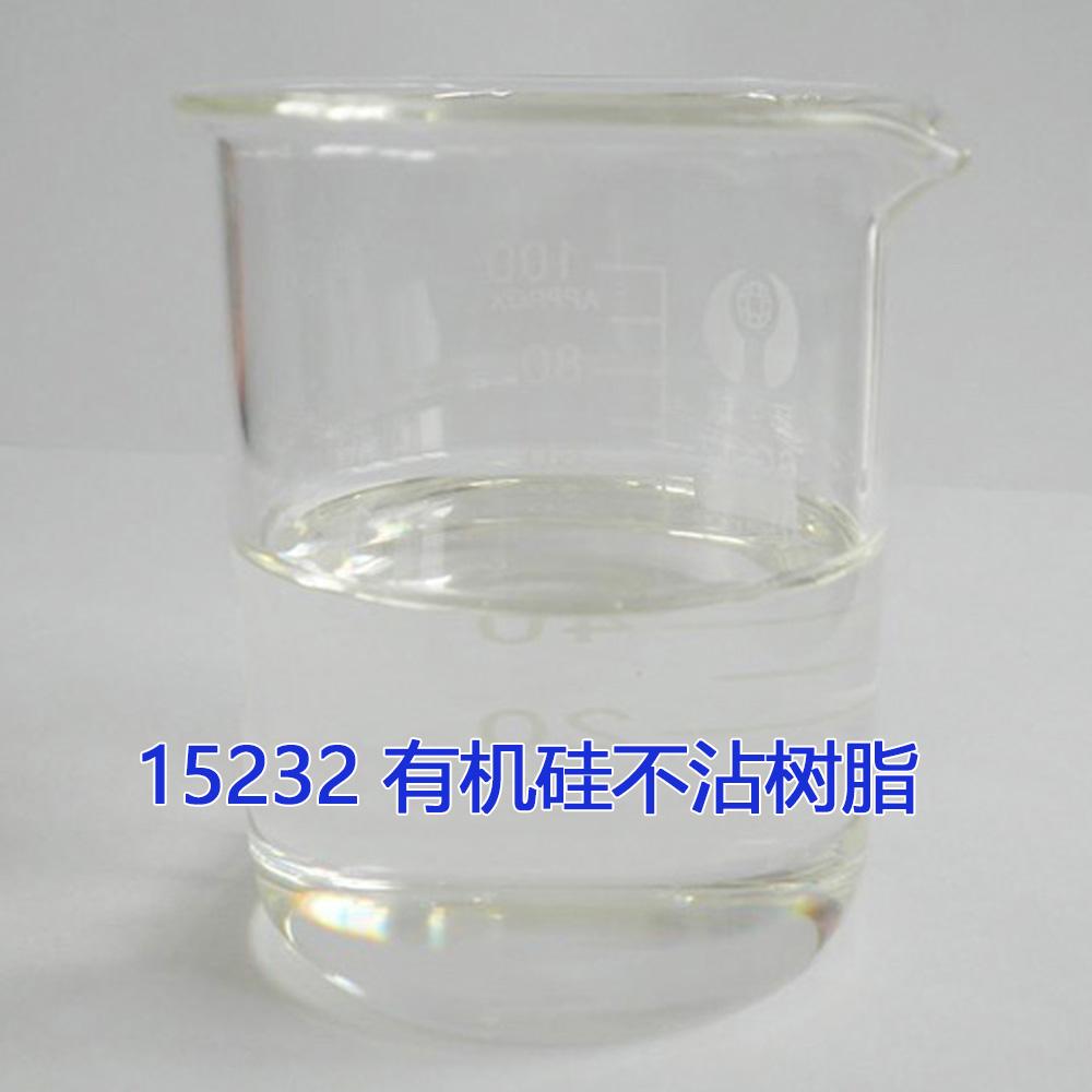 15232聚酯改性硅不粘树脂