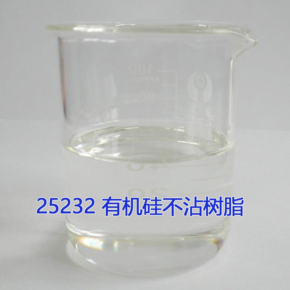 25232聚酯改性硅不粘树脂