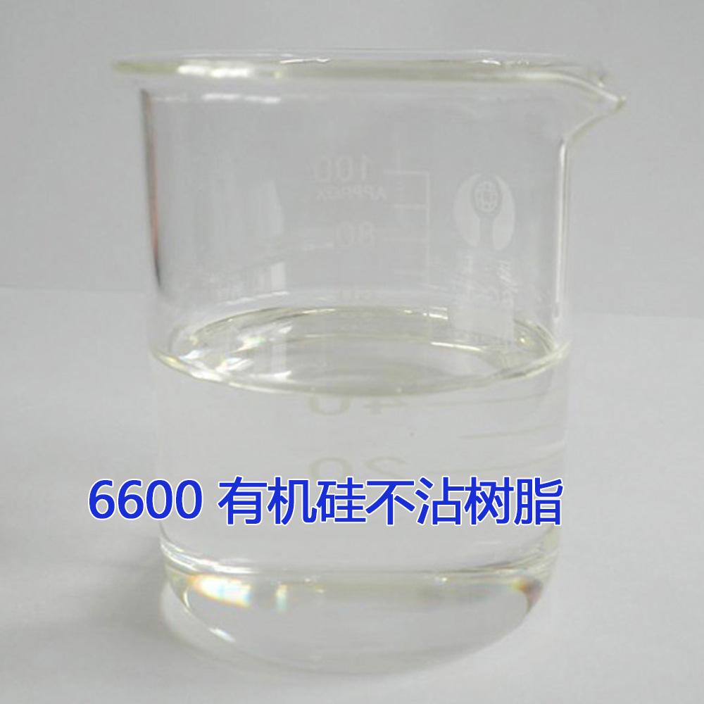 6600聚酯改性硅不粘树脂