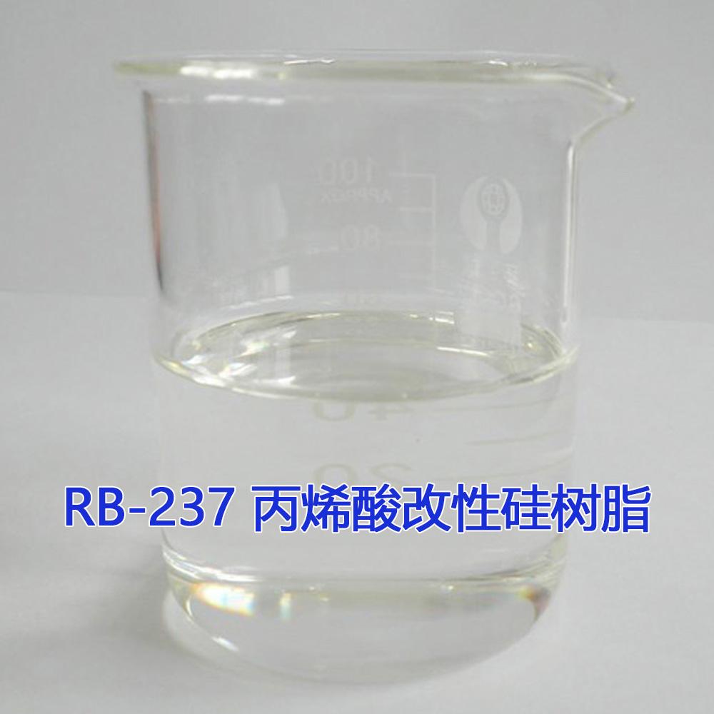 RB-237丙烯酸改性硅树脂