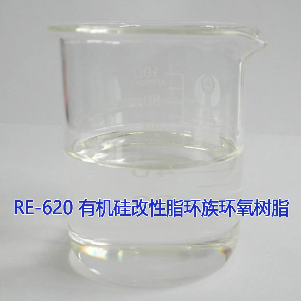 RE-620有机硅改性脂环族环氧树脂